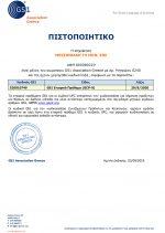 Certificate GR GS1