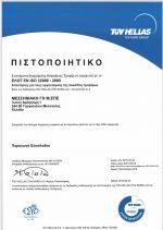 certificate-2005